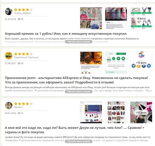 Отзывы покупателей об интернет-магазине Joom