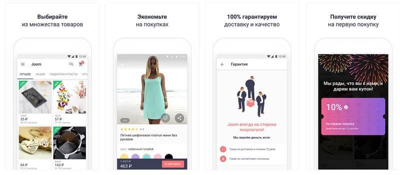 Мобильное приложение Joom для iPhone и Android