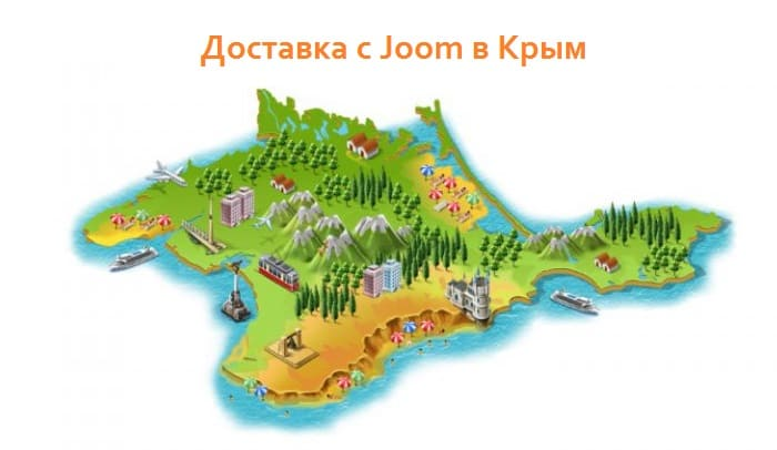 Как заказывать на Joom в Крыму?