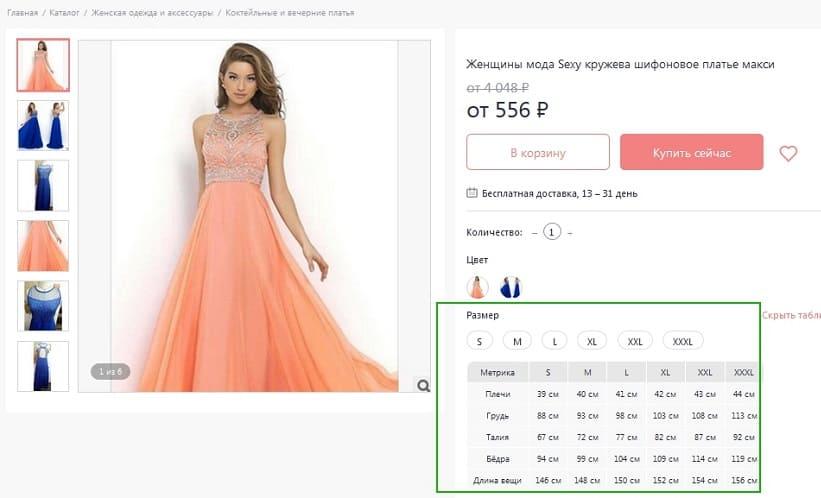 Таблица размеров одежды на Joom