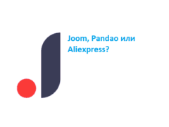 Joom, Pandao или Aliexpress — что лучше?