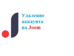 Что делать, если удалили аккаунт Joom?