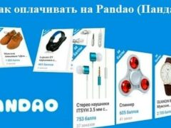 Как оплачивать заказы на Пандао