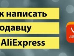 Как написать продавцу на АлиЭкспрессе?