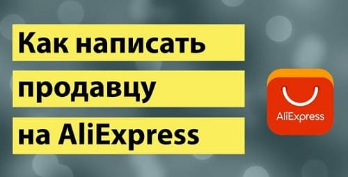 Как написать продавцу на АлиЭкспресс?
