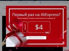 Использование купонов нового пользователя AliExpress