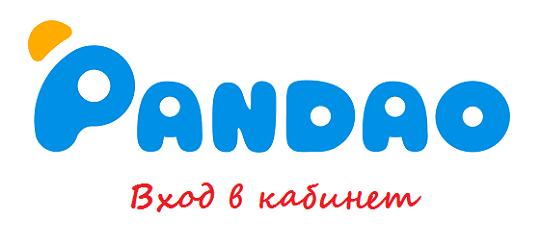 Пандао - войти в личный кабинет