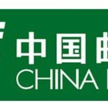 China Post – отслеживание посылок Почты Китая