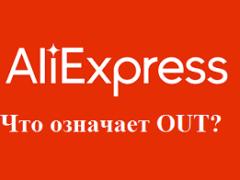 Что означает статус заказа OUT на АлиЭкспресс