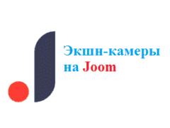 Выбор и покупка экшн-камеры на Joom