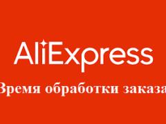 Как долго обрабатываются заказы на АлиЭкспресс