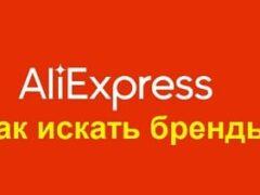 Есть ли брендовые вещи на АлиЭкспресс?