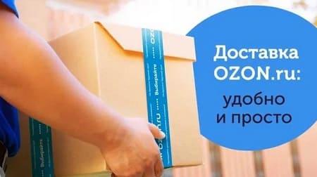 Как заказать товар на «Озон» с бесплатной доставкой
