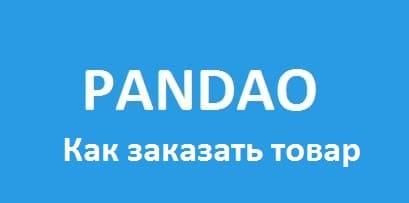 Как заказывать товары на Pandao
