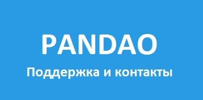 Как связаться с магазином Pandao?