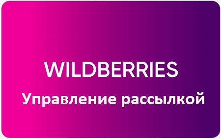 Рассылка Wildberries: как подписаться и отписаться