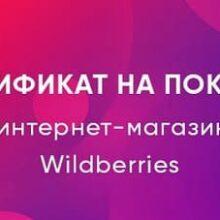 Как пользоваться подарочным сертификатом Wildberries