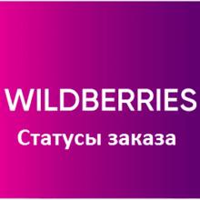 Отслеживание заказа на Wildberries по его статусу