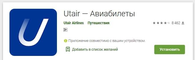 Личный кабинет авиакомпании UTair